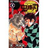 鬼滅の刃(4) (ジャンプコミックス)
