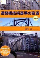道路橋技術基準の変遷増補版
