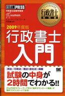 行政書士入門(2009年度版)
