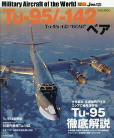 Tu-95/-142ベア J Wings特別編集 (イカロスMOOK 世界の名機シリーズ)
