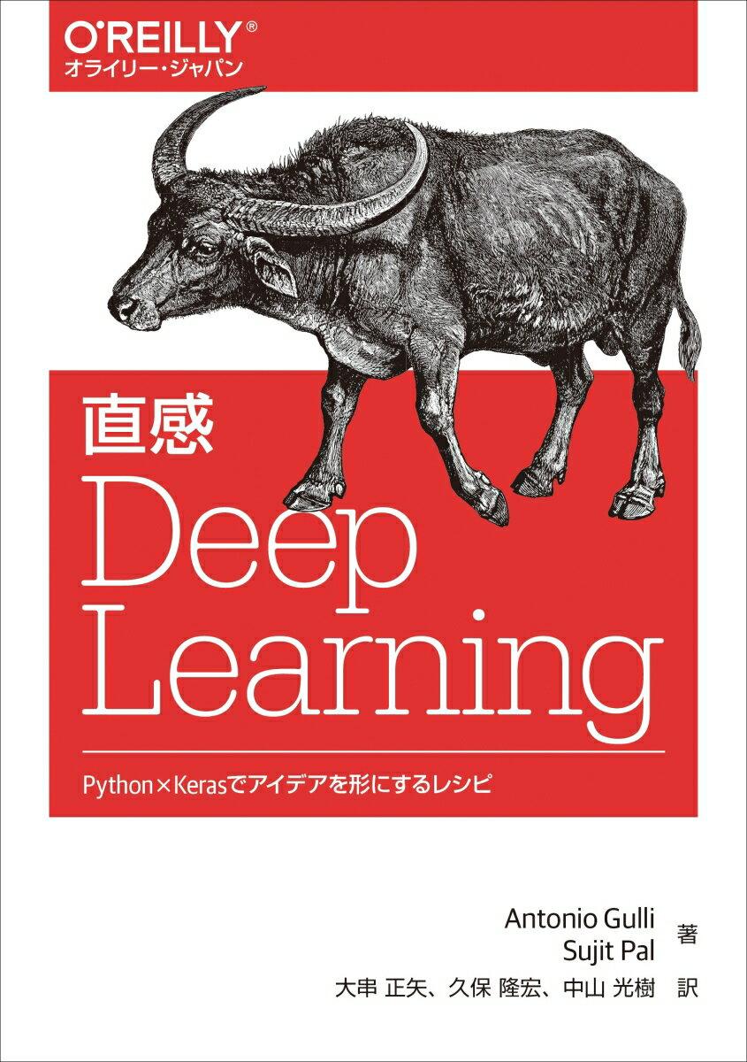 直感 Deep Learning Python×Kerasでアイデアを形にするレシピ [ Antonio Gulli ]