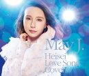 平成ラブソングカバーズ supported by DAM (2CD+DVD)