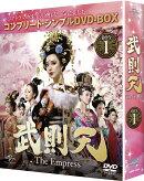 武則天 -The Empress- BOX1 <コンプリート・シンプルDVD-BOX5,000円シリーズ>(期間限定生産)