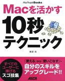 Macを活かす10秒テクニック