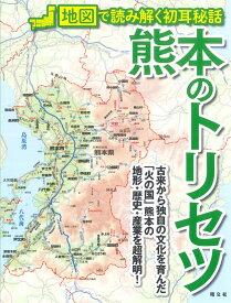 熊本のトリセツ