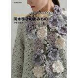 岡本啓子のあみものかぎ針あみ (Let's knit series)