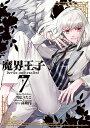 魔界王子devils and realist(7) (IDコミックス ZERO-SUMコミックス) [ 雪広うたこ ]