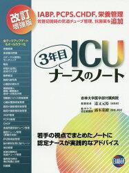 ICU3年目ナースのノート改訂増強版