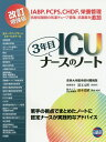 ICU3年目ナースのノート改訂増強版 若手の視点でまとめたノートに認定ナースが実践的なア [ 道又元裕 ]