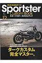 Sportster Custom Book(vol.12)