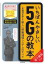 いちばんやさしい5Gの教本 人気講師が教える新しい移動通信システムのすべて [ 藤岡雅宣 ]