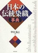 日本の伝統染織事典