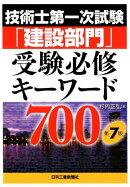 技術士第一次試験「建設部門」受験必修キーワード700 第7版