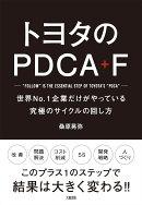 トヨタのPDCA+F