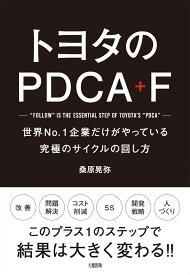 トヨタのPDCA+F 世界No.1企業だけがやっている究極のサイクルの回し方 [ 桑原晃弥 ]