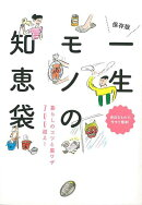 【バーゲン本】一生モノの知恵袋 保存版
