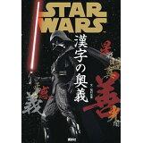 STAR WARS漢字の奥義