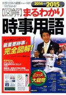 〈図解〉まるわかり時事用語(2014→2015年版)