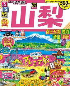 るるぶ山梨 富士五湖 勝沼 清里 甲府'21 (るるぶ情報版地域)