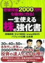 老後資金2000万円を確実に作る!一生使える株の強化書 [ 相場師朗 ]