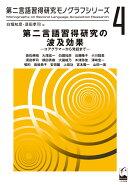 第二言語習得研究の波及効果