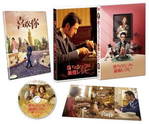 恋するシェフの最強レシピ スペシャル・コレクターズ版