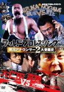 ワールドプロレスリング 実況アナウンサー2大受難史〜飯塚vs野上 大仁田vs真鍋〜