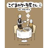 こぐまのケーキ屋さん(そのさん) (ゲッサン少年サンデーコミックススペシャル)