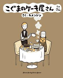 こぐまのケーキ屋さん そのさん (ゲッサン少年サンデーコミックス) [ カメントツ ]