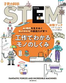 工作でわかるモノのしくみ AI時代を生きぬくモノづくりの創造力が育つ (子供の科学STEM体験ブック) [ ニック・アーノルド ]