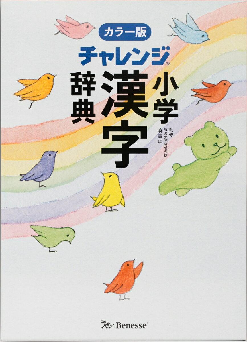 チャレンジ小学漢字辞典 カラー版 [ 湊吉正 ]