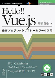 OD>Hello!! Vue.js 最新プログレッシブフレームワーク入門 (技術の泉シリーズ(NextPublishing)) [ 那須理也 ]