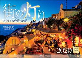 街の灯り 心にしみる世界の夜景 2020年 カレンダー 壁掛け [ 富井 義夫 ]