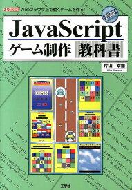 JavaScriptゲーム制作教科書 Webブラウザ上で動くゲームを作る! (I/O books) [ 片山幸雄 ]