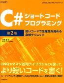 C#ショートコードプログラミング第2版