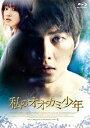 私のオオカミ少年 【Blu-ray】 [ ソン・ジュンギ ]