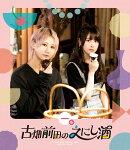 古畑前田のえにし酒 1缶【Blu-ray】