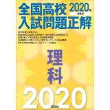 全国高校入試問題正解理科(2020年受験用)