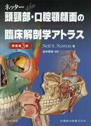 ネッター頭頸部・口腔顎顔面の臨床解剖学アトラス原著第3版