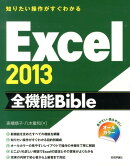 Excel2013全機能Bible