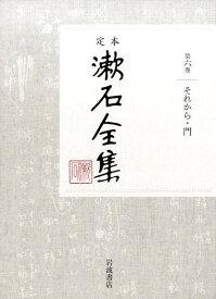 定本漱石全集(第6巻) それから・門 [ 夏目漱石 ]