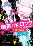 御茶ノ水ロック Track The DIE is CAST