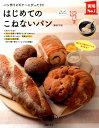 はじめてのこねないパン パン作りビギナーにぴったり!! (実用No.1シリーズ) [ 藤田千秋 ]