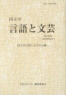 国文学言語と文芸(第134号)