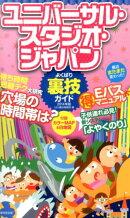 ユニバーサル・スタジオ・ジャパンよくばり裏技ガイド(2014年版)