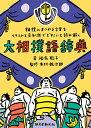 大相撲語辞典 相撲にまつわる言葉をイラストと豆知識でどすこいと読み解く [ 福家 聡子 ]
