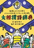 大相撲語辞典