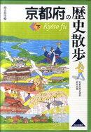 京都府の歴史散歩(下)