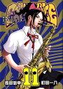 SHIORI EXPERIENCEジミなわたしとヘンなおじさん(11) (ビッグガンガンコミックス) [ 長田悠幸 ]
