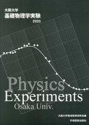 基礎物理学実験(2020年版)